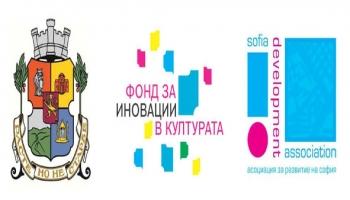 Фондът за иновации в културата е оценен като добра практика от Европейската комисия