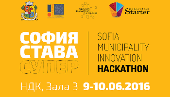 24 часов Sofia Municipality Innovation Hackathon 2016