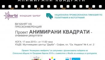 """Пресконференция на тема: Проект """"Анимирани квадрати"""" –  очаквани резултати"""""""