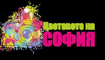 Цветовете на София