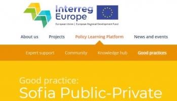 Софийския Фонд за иновации става най-добра европейска практика