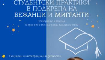 Покана за кандидатстване Студентски практики в подкрепа на бежанци и мигранти